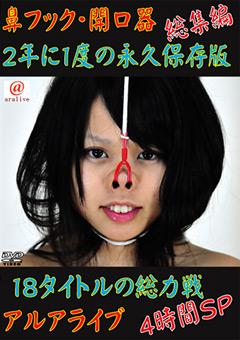 鼻フック・開口器 総集編 4時間SP…|推奨》エロerovideo見放題|エロ365
