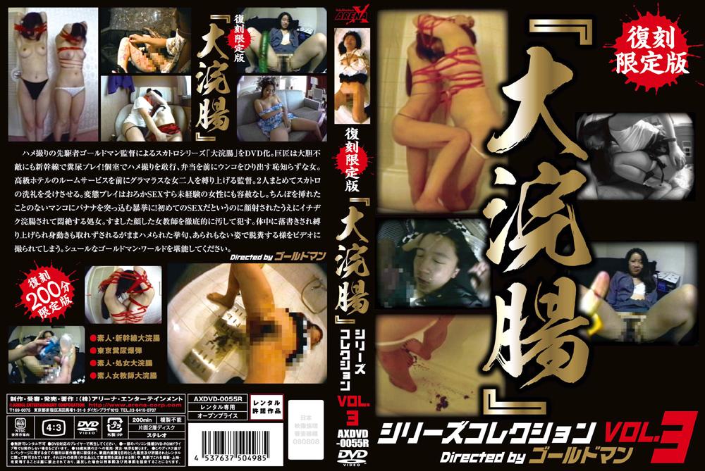 復刻限定版『大浣腸』シリーズコレクション VOL.3
