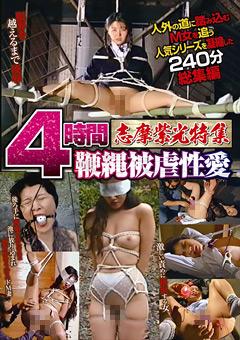 4時間志摩紫光特集 鞭縄被虐性愛…》SMアダルト動画|サドマゾ貴族