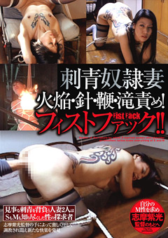 【刺青エロ動画集 14】炎責め、針責め、鞭責めされる刺青性奴隷…さらにフィスト!!