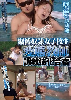 緊縛奴隷女子校生 異常教師の性体罰…》エロerovideo見放題|エロ365
