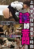 志摩紫光特別選集4時間 淫縛苦悶|人気のanal動画DUGA|おススメ!