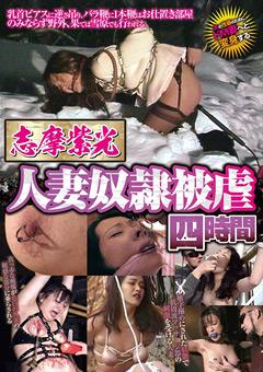 志摩紫光 人妻奴隷被虐 四時間…》エロerovideo見放題|エロ365
