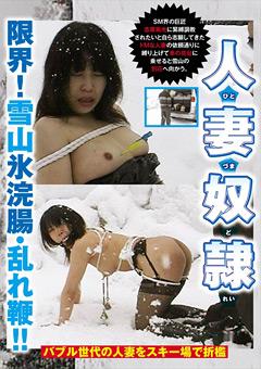 人妻奴隷 限界!雪山氷浣腸・乱れ鞭!!