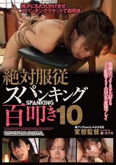 【SM動画】絶対服従-スパンキング百叩き10