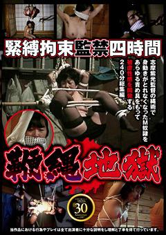 【SM動画】捕縄束縛監禁四時間-鞭縄地獄
