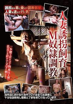 【SM動画】人妻誘拐飼育-M奴隷調教