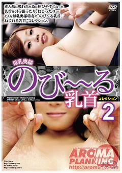 母乳奥様 のび~る乳首コレクション2
