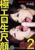 極エロ生尺顔2