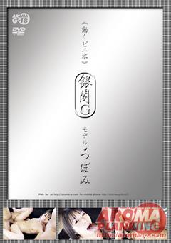 ≪動くビニ本≫ 銀閣G モデル つぼみ