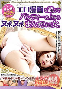 エロ漫画を読んでパンティーの上からヌポヌポまんずりする女。