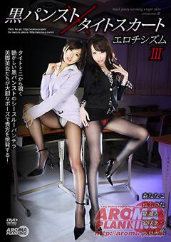 黒パンスト×タイトスカート エロチシズム3