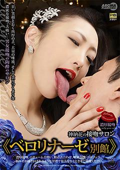 神納花の接吻サロン《ベロリナーゼ別館》