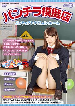 【あゆな虹恋動画】パンチラ模擬店-~エッチなアトラクションルーム-女子校生