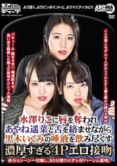 【水澤りこ動画】濃密すぎる4Pエロキス-淫乱痴女