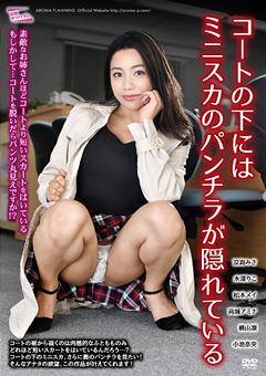 【涼海みさ動画】コートの下にはミニスカートのパンチラがこっそりいる-マニアック