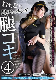 【長澤ルナ動画】むちむち黒ストッキング×腿コキ4-マニアック