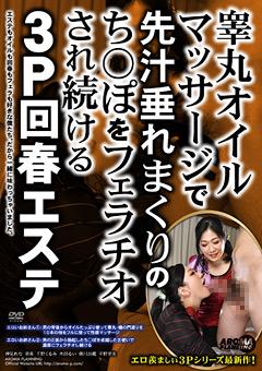 【押見れな動画】ち○ぽをフェラチオされ続ける3P回春エステ-淫乱痴女