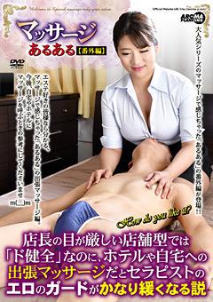 【佐野優佳動画】エロマッサージあるある【番外編】-淫乱痴女