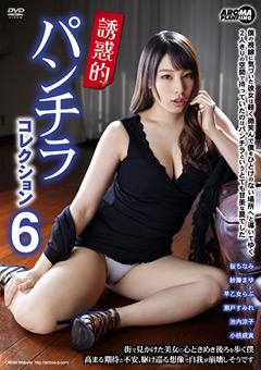 【桜ちなみ動画】誘惑的パンチラコレクション6-マニアック