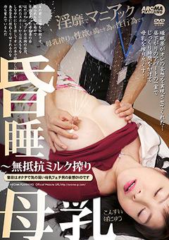 「昏○母乳~無抵抗ミルク搾り」のパッケージ画像