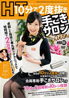 【佐野優佳動画】10分で2度抜き手こきサロン-淫乱痴女