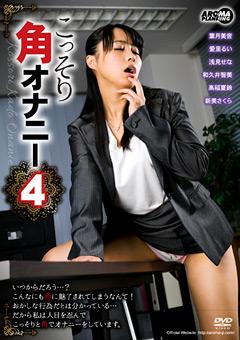 【葉月美音動画】こっそり角オナニー4 -オナニー