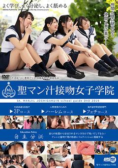 【桐谷なお動画】聖マン汁キス女子学院 -マニアック