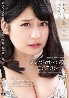 【笹倉杏動画】先行ツンづらガマン顔とエクスタシー顔 -辱め