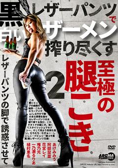 【あけみみう動画】先行黒レザーパンツで白いザーメン搾り尽くす至極の腿こき2 -M男
