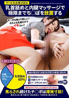 「クールなお姉さまは乳首舐めと内腿マッサージで極限までち○ぽを放置する」のパッケージ画像