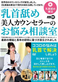 【水谷あおい動画】先行乳首舐め美女カウンセラーのお悩み相談室 -マニアック