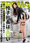 膝上30cmのタイトミニしか履かない小早川怜子社長