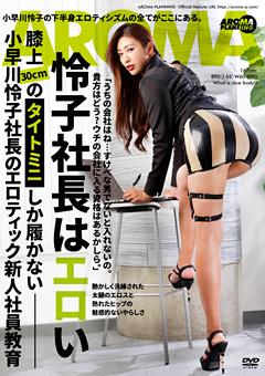 「膝上30cmのタイトミニしか履かない小早川怜子社長のエロティック新人社員教育」のパッケージ画像