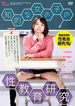【河奈亜依動画】先行知的な女の子の性教育研究 -マニアック
