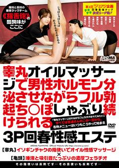 「睾丸オイルマッサージで男性ホルモン分泌させながらフル勃起ち○ぽしゃぶり続けられる3P回春性感エステ」のパッケージ画像