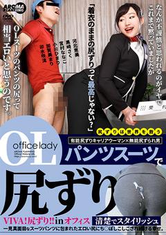 【河北恵美動画】先行OLパンツスーツで尻ずり -マニアック