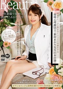 「唾液をたっぷり飲ませてココロの治療をする接吻心理療法士・新村あかり先生のお仕事」のパッケージ画像
