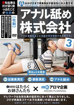 【本真ゆり動画】先行アナル舐め株式会社3 -淫乱痴女