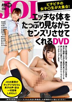 【君色華奈動画】先行エッチな身体をたっぷり見ながらセンズリさせてくれるDVD -女子校生