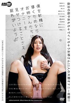 【篠田ゆう動画】先行美人お姉さんたちはオナニーを見せつけることさえ厭わない -オナニー