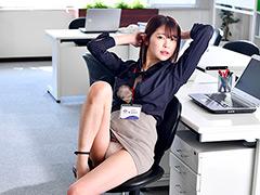 痴女:森日向子は美脚でハケン社員の下半身を奮い立たせる