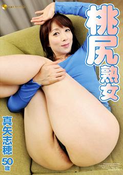 桃尻熟女 真矢志穂 50歳