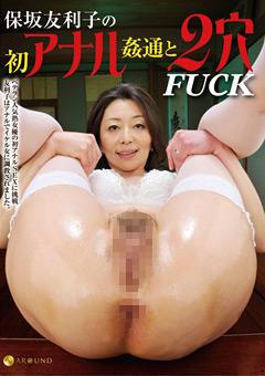 保坂友利子の初アナル姦通と2穴FUCK