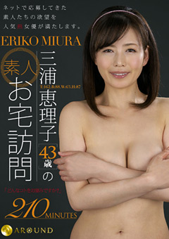 三浦恵理子[43歳]の素人お宅訪問