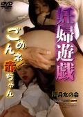 妊婦遊戯7 臨月友の会