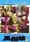 風俗娘 番外編 ~21人の身体検査~