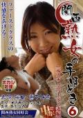 関西熟女の手ほどき6 池田恵子