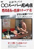 ○○スーパー尼崎店 悪徳店長の隠撮りテープ (壱)