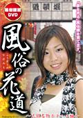 風俗の花道 ~大阪名物ホテヘル編~